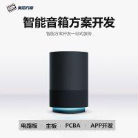 新款智能音箱控制方案 语音控制家电 电控板芯片pcba板研发