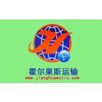 霍尔果斯专线广州江华国际物流有限公司霍尔果斯分公司