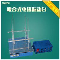 电路板振动测试台 东莞厂家现货供应