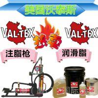 总代批发直销VAL-TEX沃泰斯清洗液VF-CTN行业领先优秀者