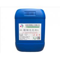深圳电镀酸铜光亮剂厂家直销