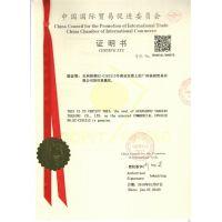 阿尔及利亚自由销售证书商会认证流程