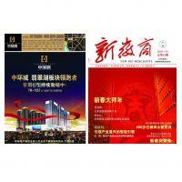 深圳图册设计印刷,画册设计,期刊杂志设计印刷,册宣传册排版印刷
