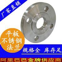 板式平焊法兰_304国标不锈钢平焊法兰片_佛山板式平焊法兰生产厂