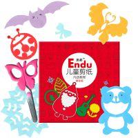 ENDU恩都儿童手工剪纸大全套装240种印花彩纸送教程书幼儿DIY玩具