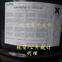 美国气体化学Surfynol MD20分子消泡剂 水性印刷油墨表面活性剂