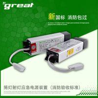 格瑞特 消防 led应急电源 led筒灯射灯专用 应急电源 照明装置