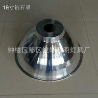 19寸钻石罩¢440mm工矿灯铝罩节能灯罩厂家直销大量现货