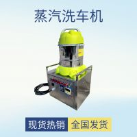 现货销售洗车店用发动机蒸汽清洗机 电加热型燃气加热型蒸汽洗车机设备 无需污水处理