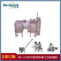 薯条包装设备 WL-G300 D双工位给袋机 苏州 包装机