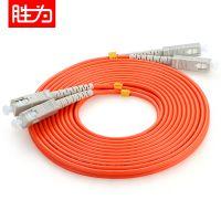 胜为厂家直销 电信级光纤跳线 SC-SC网线多模双芯 FMC-201 定制光纤跳线 3米