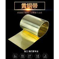 C2700黄铜带 黄铜皮 黄铜板 黄铜箔 黄铜片 黄铜卷 定制加工切割