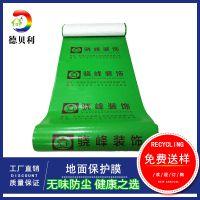 厂家直销 pvc瓷砖保护膜家庭专用型