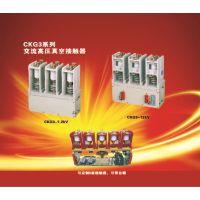 厂家零售CKG3交流高压真空接触器