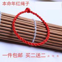 幸运女编织绳开运挂绳挂件性感脚链红绳编织手链本命年小孩月老细