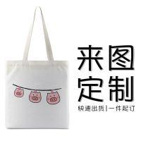 可爱卡通猪猪帆布袋女单肩包手提袋学生购物袋环保购物袋收纳袋子