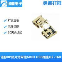 迷你8P贴片式带柱MINI USB插座UX-160