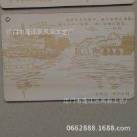 厂家热供厦门明信片 木制明片、雕刻明信片 其它可以定做生产