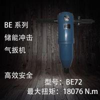 BE72储能冲击式气扳机,风扳机,冲击气扳机南京宁金工具专业生产