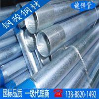 镀锌管 云南铁公鸡钢材直销 材质Q235B 规格 3寸*3.25mm