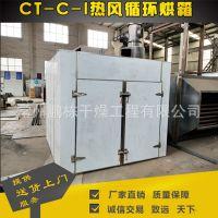 CT-C-I型热风循环烘箱设备热风烘干设备制药专用1型烘箱设备