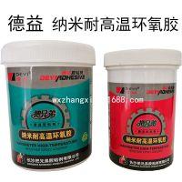 德益纳米耐高温环氧胶 环氧树脂胶 AB胶粘剂 1.5kg