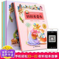 10册中英文双语儿童情绪管理与性格培养绘本妈妈我爱你婴幼儿故事