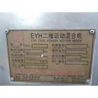 供应优质二手EYH二维运动混合机、多维运动混合机、价格优惠、欢迎选购