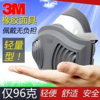 正品3M防尘面具套装1211工业粉尘防护面罩经济款防尘口罩批发供应