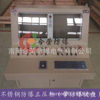低压防爆集控台  远程监控系统防爆操作台  防爆工业电视系统设备