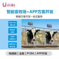 自动化农业畜牧场APP系统 现代化养殖场超声波雾化消毒控制装置