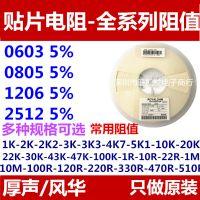 贴片电阻0603J 5% 1R 10R 100 2.2K 22R 220K 4.7M 47Ω 470