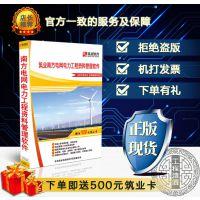 【】正版 筑业南方电网电力工程资料管理软件2019版 南网资料软件