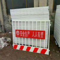 工地安全防护栏 安全支护栏 洞口隔离围档