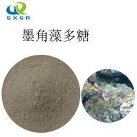 生产供应 优质原料 包邮 墨角藻提取物 墨角藻多糖
