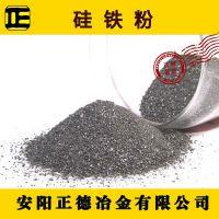 优质75国标硅铁 硅铁粉 脱氧剂 孕育剂