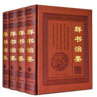 正版 群书治要 皮面16开4册 9787511248824 全译全注/文白对照 中国政治国学经典研读