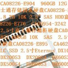 CA08226-E904 960GB 12G SSD SAS 2.5 MLC富士通存储固态硬盘