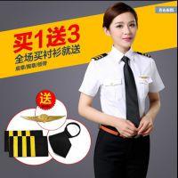 女机长 机长服装飞行服装送肩章胸章领带 衬衣长短袖飞行员制服