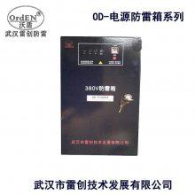 雷创OrdEN三相380V箱式防雷模块,OD-D40KA,带雷电计数功能,远程告警提示