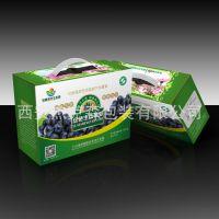 专业定制葡萄包装箱礼盒 陕西印刷公司创意设计三层瓦楞纸彩盒