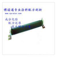 提供电阻涂料配方 电阻涂料成分分析 绝缘材料漆配方剖析