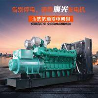 厂家批发价 1500kw玉柴发电机 全铜无刷柴油发电机组 强效减震