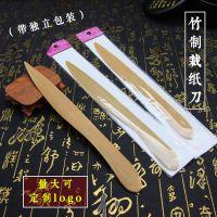 厂家直销 天然竹子裁纸刀竹片刀裁宣纸刀竹制创意工艺品文房用品