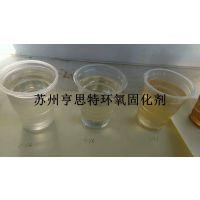 c-21聚醚胺固化剂苏州亨思特环氧固化剂公司