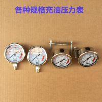 国产高精度不锈钢抗耐震自来水处理真空充油横向0.6mpa压力表