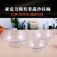 亚克力蔬菜沙拉碗仿玻璃塑料透明防摔坏圆形碗茶水碗压克力果蔬碗