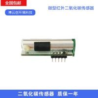 美国Shenex原装进口二氧化碳传感器模块通用型CO2传感器NDIR红外模组