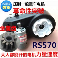 RS550/570儿童电动车配件通用童车汽车高速电机齿轮箱大扭矩力量