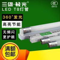 三雄极光ledT8星际玻璃灯管一体化日光灯全套T8支架光管0.6/1.2米